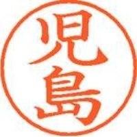 シヤチハタ ネーム9既製 XL-9 1122 児島(10セット)