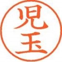 シヤチハタ ネーム9既製 XL-9 1123 児玉(10セット)