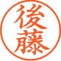 シヤチハタ ネーム9既製 XL-9 1126 後藤(10セット)