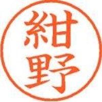 シヤチハタ ネーム9既製 XL-9 1150 紺野(10セット)