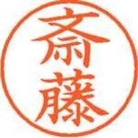 シヤチハタ ネーム9既製 XL-9 1153 斎藤(10セット)