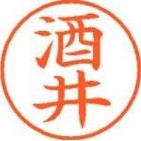 シヤチハタ ネーム9既製 XL-9 1156 酒井(10セット)