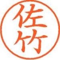 シヤチハタ ネーム9既製 XL-9 1187 佐竹(10セット)
