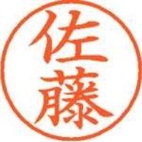 シヤチハタ ネーム9既製 XL-9 1188 佐藤(10セット)
