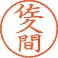 シヤチハタ ネーム9既製 XL-9 1193 佐久間(10セット)