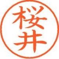 シヤチハタ ネーム9既製 XL-9 1205 桜井(10セット)