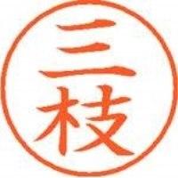 シヤチハタ ネーム9既製 XL-9 1241 三枝(10セット)