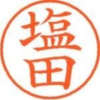 シヤチハタ ネーム9既製 XL-9 1261 塩田(10セット)