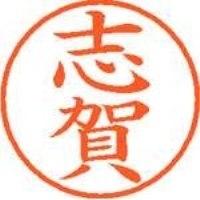 シヤチハタ ネーム9既製 XL-9 1265 志賀(10セット)