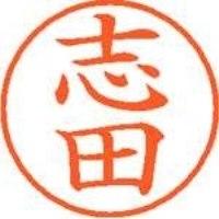 シヤチハタ ネーム9 XL-9 1266 志田(10セット)