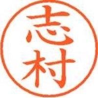 シヤチハタ ネーム9既製 XL-9 1268 志村(10セット)