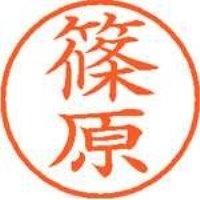 シヤチハタ ネーム9既製 XL-9 1274 篠原(10セット)