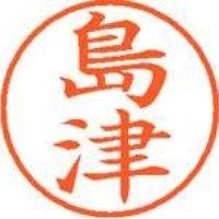 シヤチハタ ネーム9既製 XL-9 1280 島津(10セット)