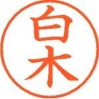 シヤチハタ ネーム9既製 XL-9 1288 白木(10セット)