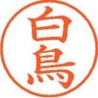 シヤチハタ ネーム9既製 XL-9 1290 白鳥(10セット)