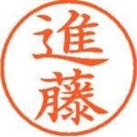 シヤチハタ ネーム9既製 XL-9 1301 進藤(10セット)