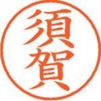 シヤチハタ ネーム9 XL-9 1305 須賀(10セット)