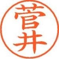 シヤチハタ ネーム9既製 XL-9 1311 菅井(10セット)