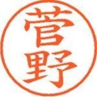 シヤチハタ ネーム9既製 XL-9 1314 菅野(10セット)