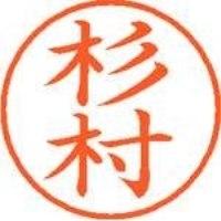 シヤチハタ ネーム9既製 XL-9 1325 杉村(10セット)