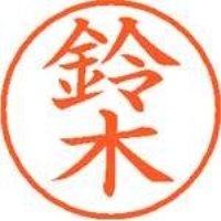 シヤチハタ ネーム9既製 XL-9 1329 鈴木(10セット)