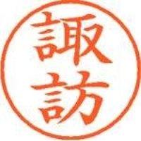 シヤチハタ ネーム9既製 XL-9 1336 諏訪(10セット)
