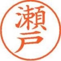 シヤチハタ ネーム9既製 XL-9 1341 瀬戸(10セット)