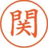 シヤチハタ ネーム9既製 XL-9 1343 関(10セット)