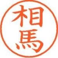 シヤチハタ ネーム9既製 XL-9 1355 相馬(10セット)