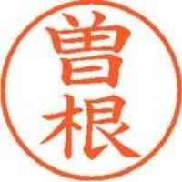 シヤチハタ ネーム9 XL-9 1356 曽根(10セット)