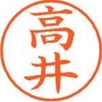 シヤチハタ ネーム9既製 XL-9 1358 高井(10セット)