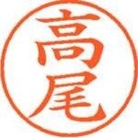 シヤチハタ ネーム9既製 XL-9 1359 高尾(10セット)