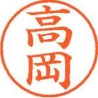シヤチハタ ネーム9既製 XL-9 1360 高岡(10セット)