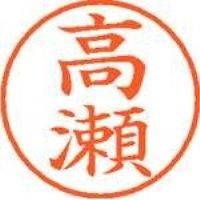 シヤチハタ ネーム9既製 XL-9 1368 高瀬(10セット)