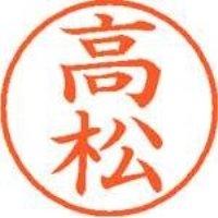 シヤチハタ ネーム9既製 XL-9 1379 高松(10セット)