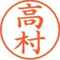 シヤチハタ ネーム9既製 XL-9 1382 高村(10セット)