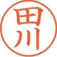シヤチハタ ネーム9既製 XL-9 1388 田川(10セット)