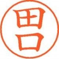 シヤチハタ ネーム9既製 XL-9 1389 田口(10セット)