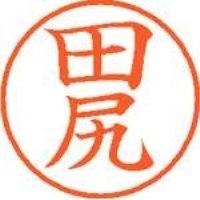 シヤチハタ ネーム9既製 XL-9 1391 田尻(10セット)