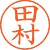 シヤチハタ ネーム9既製 XL-9 1398 田村(10セット)