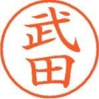 シヤチハタ ネーム9既製 XL-9 1408 武田(10セット)