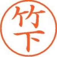シヤチハタ ネーム9既製 XL-9 1415 竹下(10セット)