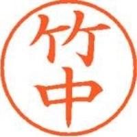 シヤチハタ ネーム9既製 XL-9 1418 竹中(10セット)