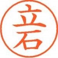 シヤチハタ ネーム9既製 XL-9 1426 立石(10セット)