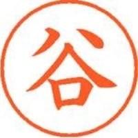 シヤチハタ ネーム9既製 XL-9 1432 谷(10セット)