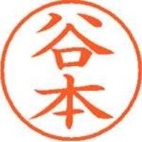 シヤチハタ ネーム9既製 XL-9 1437 谷本(10セット)
