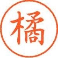 シヤチハタ ネーム9既製 XL-9 1447 橘(10セット)