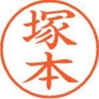 シヤチハタ ネーム9既製 XL-9 1456 塚本(10セット)