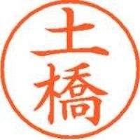 シヤチハタ ネーム9既製 XL-9 1466 土橋(10セット)