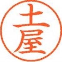 シヤチハタ ネーム9既製 XL-9 1468 土屋(10セット)